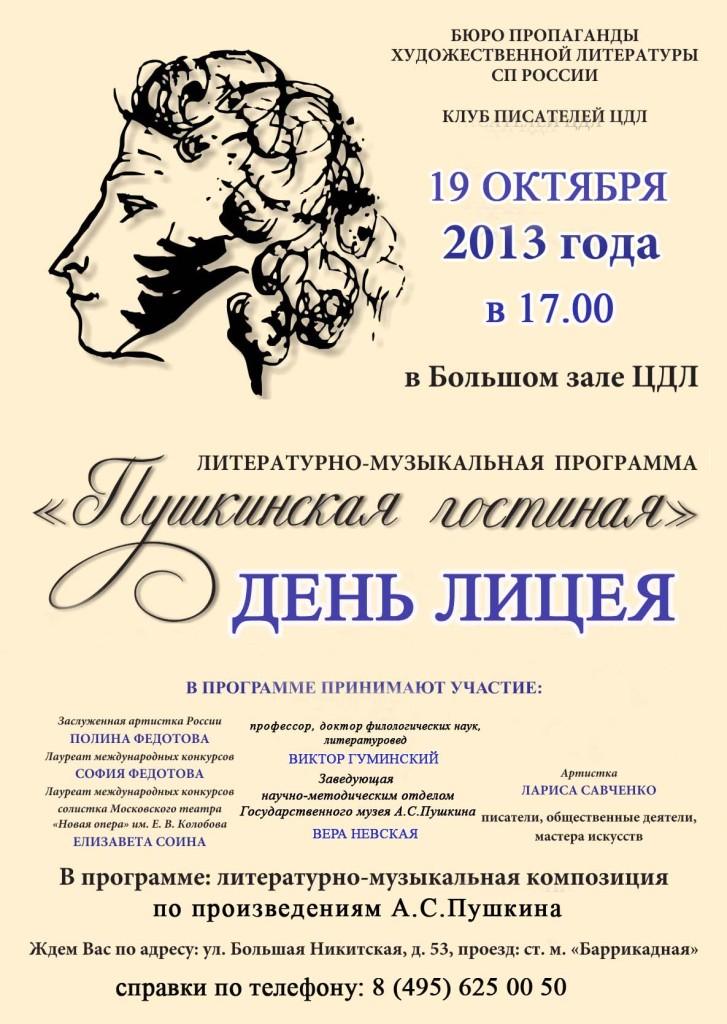 Afisha Pushkin 19-10 copy
