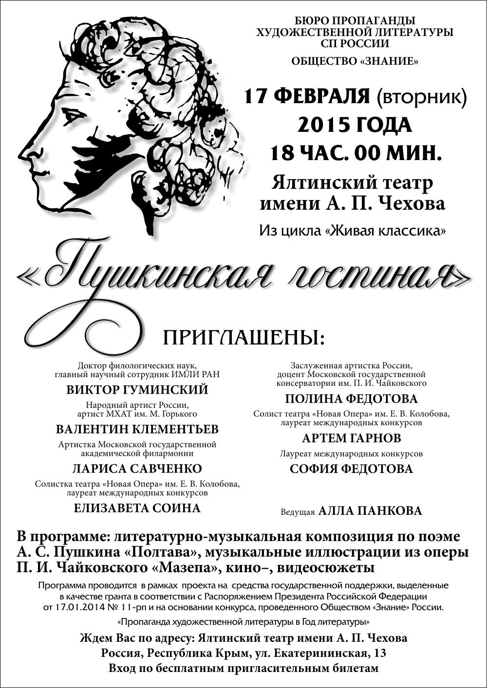 Pushkin_afisha_48249