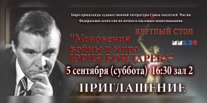 Бондарев Флаер