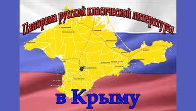 Панорама в Крыму (1) - 388-220