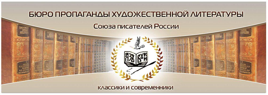 Бюро пропаганды художественной литературы