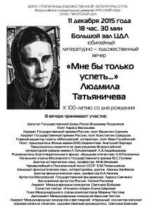 Афиша Татьяничева