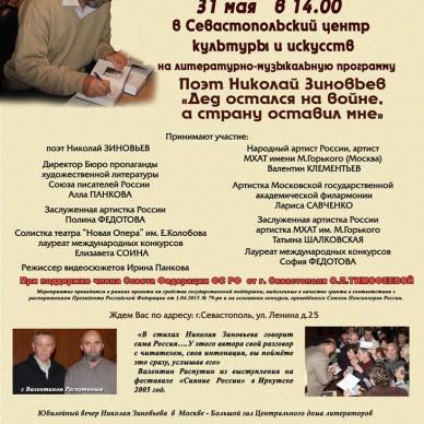 билет_оборот Севастополь mini