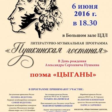 Pushkin_afisha_Цыганы2