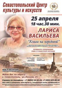 25 севастополь В ИНТЕРНЕТ