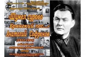 sofronov site 2011 copy