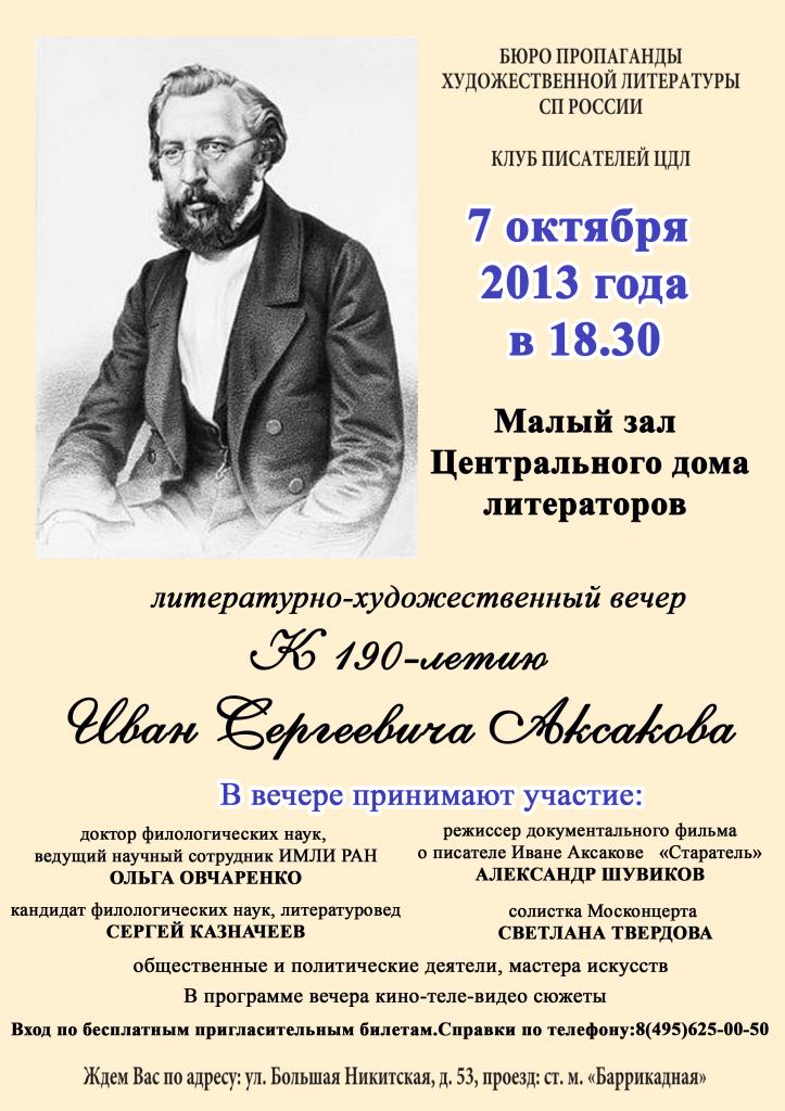 Aksakov Afisha copy