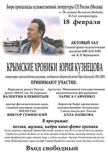 Афиша Кузнецов в Крым