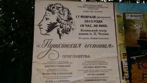 """Афиша """"Пушкинской гостиной """" в Ялте"""