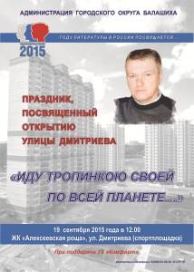 Афиша улицы Дмитриева а3