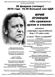 Афиша Кузнецов 2016