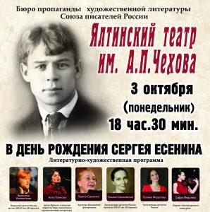 esenin-poster