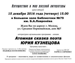 Kuznecov1_52779-2