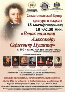 А1 пушкин Сев мини